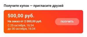 -500р при заказе от 2000р на AliExpress за приглашение друзей через миниприложение в VK