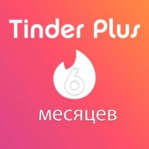 Tinder plus на 6 месяцев бесплатно (appgallerry), для владельцев других андроид (инструкции в комментах)