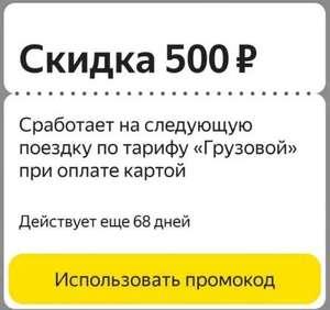 -500₽ на тариф «Грузовой» в Яндекс GO