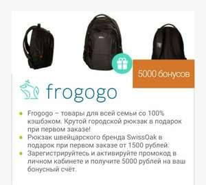 5000₽ на бонусный счёт и рюкзак в подарок на первый заказ от 1500₽ от frogogo