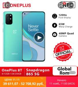 Смартфон OnePlus 8T , 8/128 глобальная прошивка 11.11