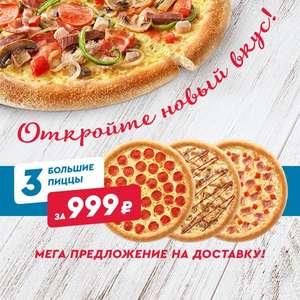 3 большие пиццы за 999 рублей в Domino's Pizza