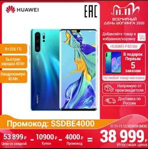[11.11] Huawei P30 Pro 8+256 Gb (Tmall)