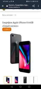 Смартфон Apple iPhone 8 64GB «Серый космос»
