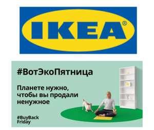 Возврат до 60% цены при сдаче старой мебели в IKEA (только владельцам карт IKEA Family)