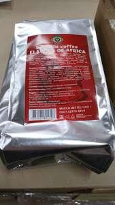 Кофе в зёрнах 1кг Lalibela flavors of arabica