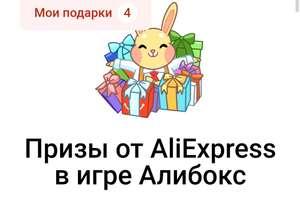 Розыгрыш купонов в мини-приложении VK ALIEXPRESS (Игра Алибокс)