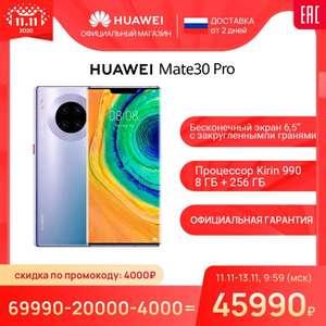 Huawei Mate 30 Pro 8/256ГБ (Tmall)