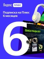 Ключ на 6 месяцев Яндекс Плюс