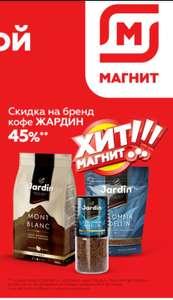 Скидка -45% на кофе Jardin в Магните