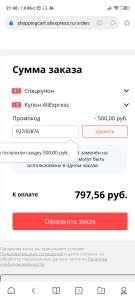 Промокод AliExpress 500/1000₽ для новорегов (и другие в описании)