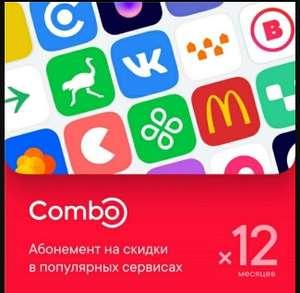 Подписка Combo от mail.ru на 12 месяцев