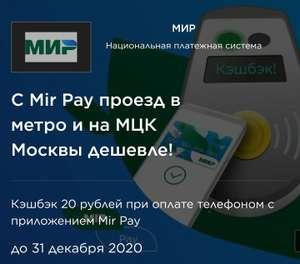 Кэшбэк 20₽ в метро Москвы и МЦК при оплате МИР Pay