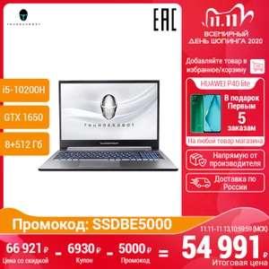 """[11.11] Игровой ноутбук Thunderobot 911 MT (15.6 """" FHD IPS,8Гб+512Гб SSD,INTEL CORE I5 10200H,NVIDIA GTX 1650 4Гб)"""