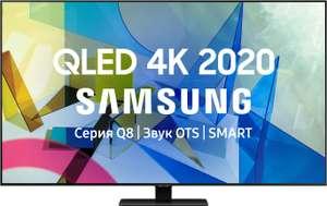"""Чёрная пятница"" в Galaxystore (например, Samsung 50"" Q87T QLED 4K Smart TV )"