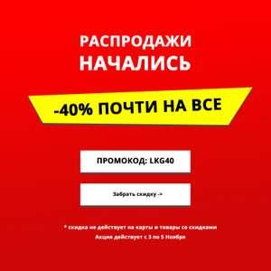 Скидка 40% в Посудацентр