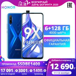 [11.11] Смартфон HONOR 9X Premium RU 6+128ГБ