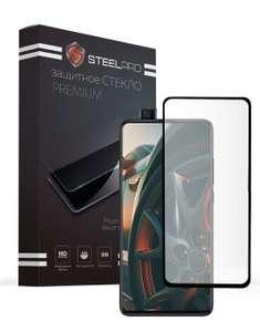 Защитное стекло для Xiaomi Mi 9T