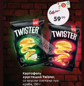 Чипсы Twister 150 г (по карте Пятёрочки)