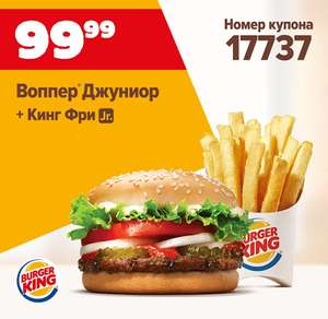 Воппер Джуниор + Кинг Фри Джуниор