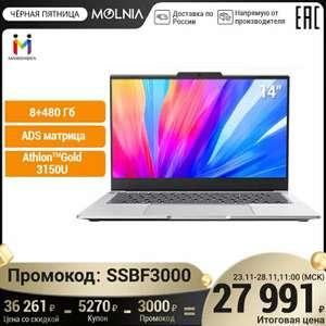 "[23.11]Ультрабук Maibenben MAIBOOK S431 (14"" FHD,ADS(IPS), Athlon 3150U/8gb/480gb SSD/Vega3/Linux)"