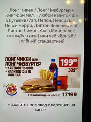 Комбо набор лонг чизбургер картошка и напиток 149 рублей