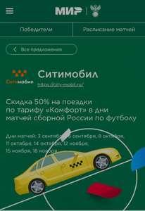 -50% по карте МИР на поездки по тарифу «Комфорт» Ситимобил в дни матчей сборной России по футболу