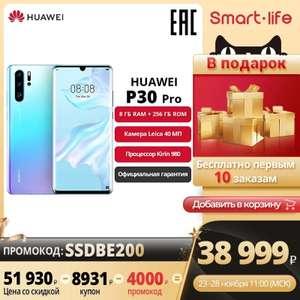 Смартфон HUAWEI P30 Pro 8+256 GB (c Google сервисами)