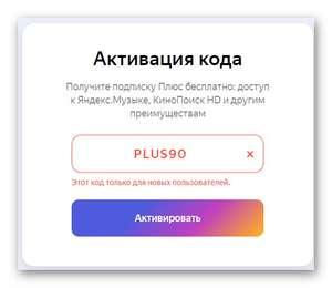 Яндекс.Плюс бесплатно в течение 3 месяцев для новых пользователей