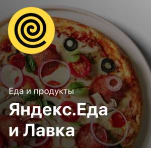 Возврат 20% стоимости 1 заказа в Яндекс.Еда (для Клиентов Тинькофф)
