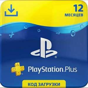 Подписка Sony PlayStation Plus 12 месяцев с 20.11 (можно выбрать Южно-Сахалинск)