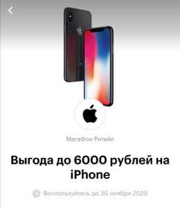 Скидки на официально восстановленные iPhone до 6000 руб. для пользователей Мегафон, напр, IPhone XS Max (см. описание)