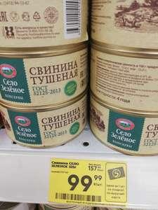"[Самара] Свинина тушеная ГОСТ ""Зеленое село"", 325 гр."