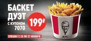 """""""Баскет Дуэт"""" в KFC (Москва и МО, Иваново, Владимир и Рязань)"""