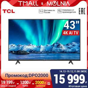 "Телевизор TCL 43P615 43"" 4K Ultra HD LED(Bluetooth 5.0, Android TV) на Tmall"