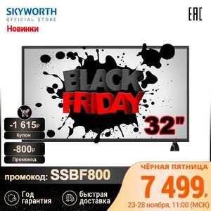 [23.11] Телевизор LED 32 ''Skyworth 32E30 HD (tmall)