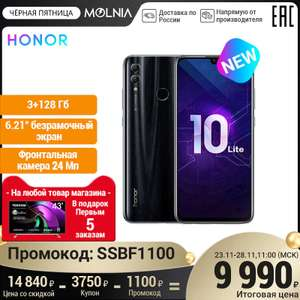Смартфон Honor 10 Lite 3\128ГБ + 10i 6\128ГБ 11990р в описании
