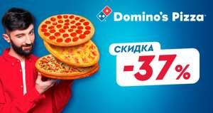 Скидка -37% в Domino's Pizza в приложении Кошелек
