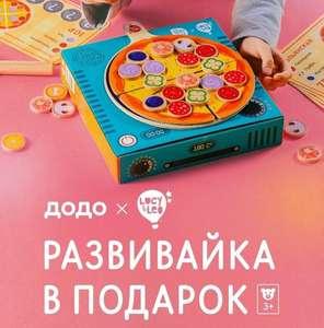 Детская игра в подарок при заказе на 1399₽