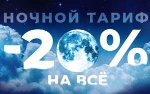 [Иваново] Скидка 20% по акции «Ночной тариф» в Аксон