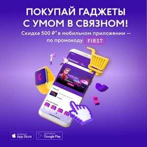 -500 рублей на первую покупку в приложении Связной (не более 20%)