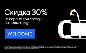 Скидка 30% на первые три поездки в Uber Russia (в приложении)