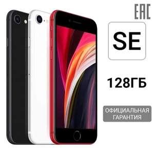 Смартфон Apple iPhone SE 128 gb