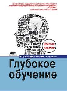 """-40% на электронные и -30% на бумажные книги издательства """"ДМК Пресс"""" (например, Глубокое обучение (Deep Learning) от The MIT Press)"""