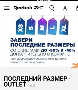 Финишная распродажа Reebok до -50% в корзине