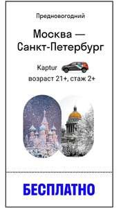 На делимобиле из МСК в СПб