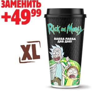 Кофе XL в Бургер Кинг за 88₽