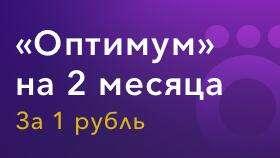 "Подписка ""Оптимум"" в Okko за 1 руб. на 2 месяца (не всем)"