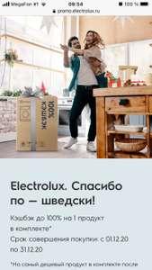 Кэшбек наличкой при покупке комплекта из 3-х или 4-х предметов Electrolux в Эльдорадо и Мвидео