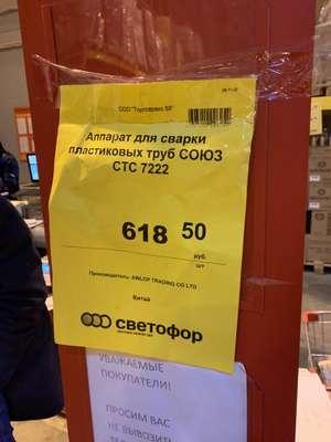 Аппарат для сварки пластиковых труб СОЮЗ СТС 7222